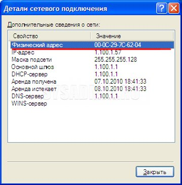 Как узнать MAC-адрес на Windows XP