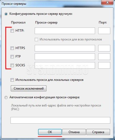 Отмена использования прокси-сервера в Opere