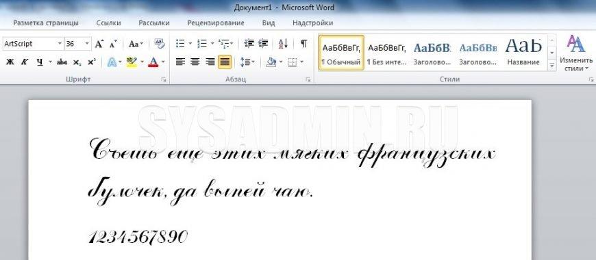 пример использования шрифта в word'e