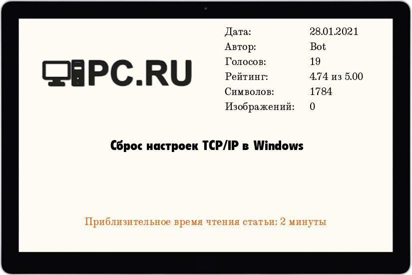 Сброс настроек TCP/IP в Windows