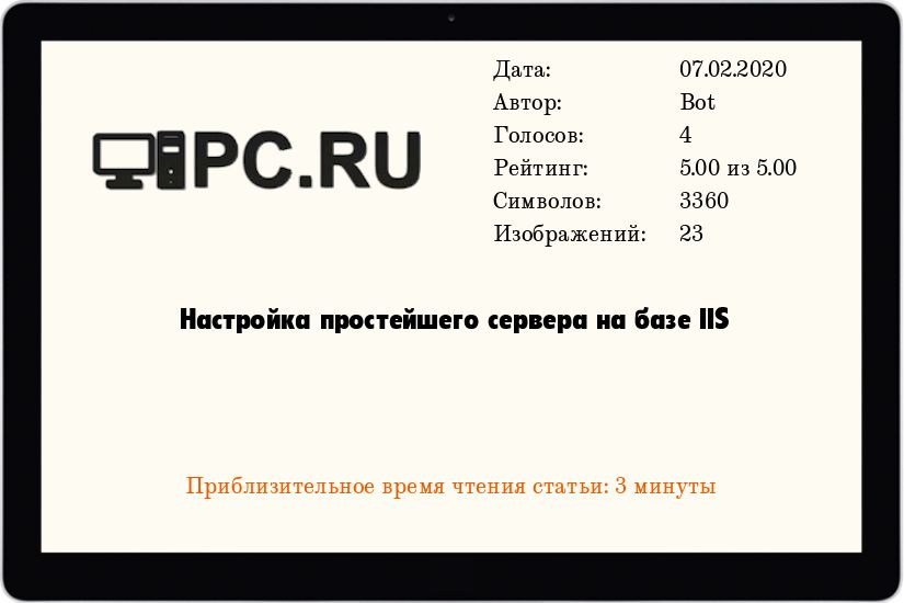 Настройка простейшего сервера на базе IIS