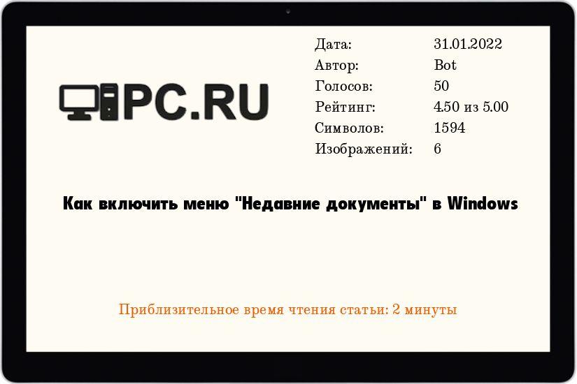 Как включить меню Недавние документы в Windows