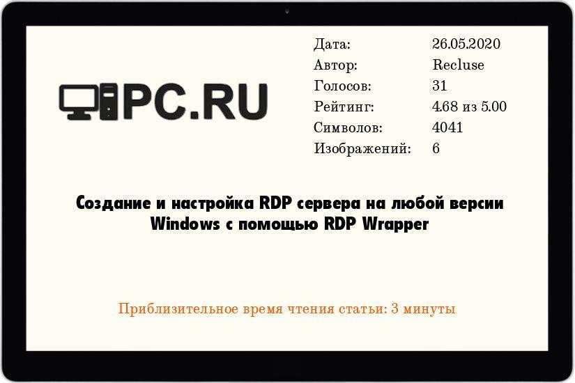Создание и настройка RDP сервера на любой версии Windows с помощью RDP Wrapper