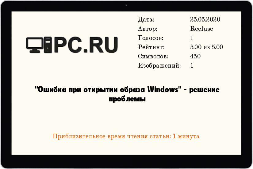 Ошибка при открытии образа Windows - решение проблемы