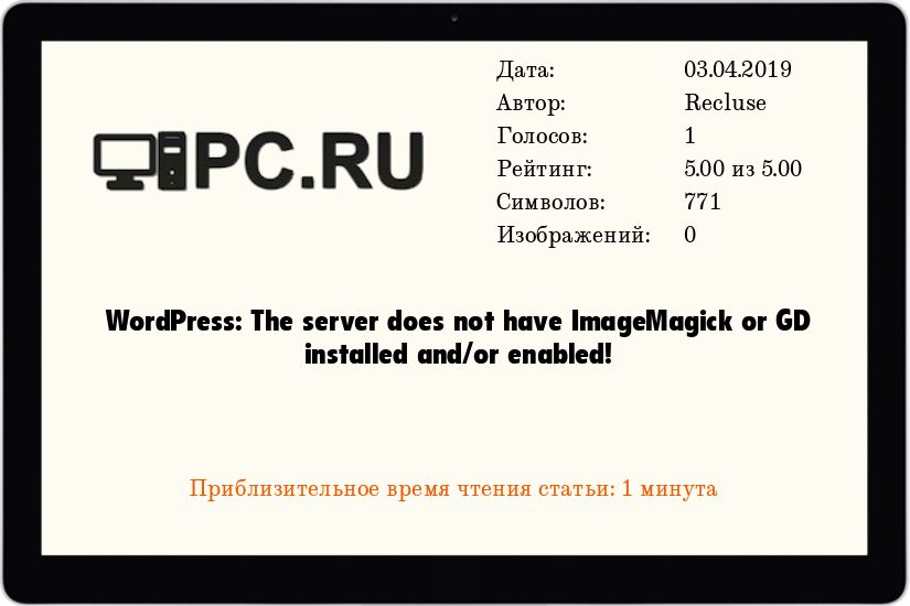 WordPress: The server does not have ImageMagick or GD installed and/or enabled