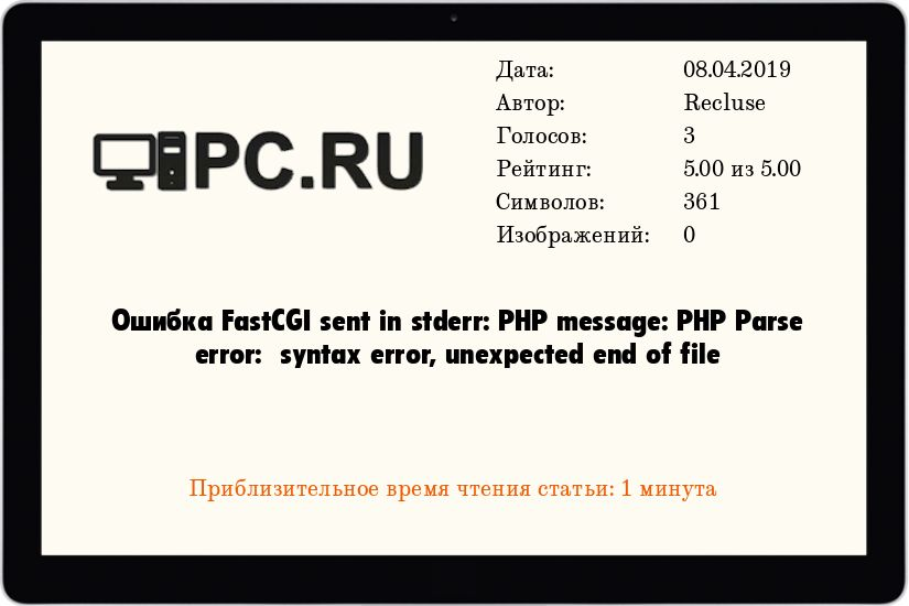 Ошибка FastCGI sent in stderr: PHP message: PHP Parse error:  syntax error, unexpected end of file