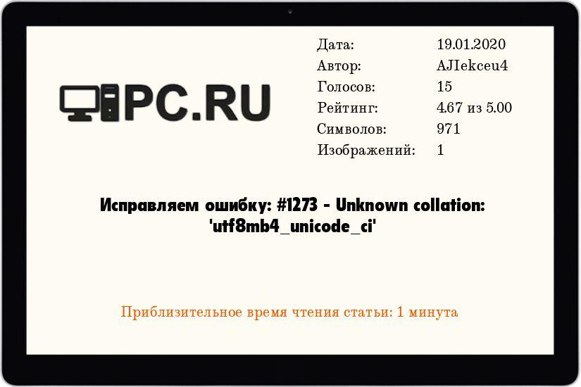 Исправляем ошибку: #1273 - Unknown collation: 'utf8mb4_unicode_ci'