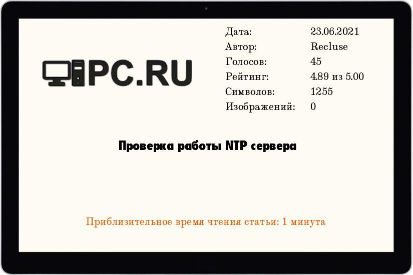 Проверка работы NTP сервера