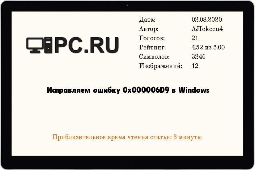 Исправляем ошибку 0x000006D9 в Windows