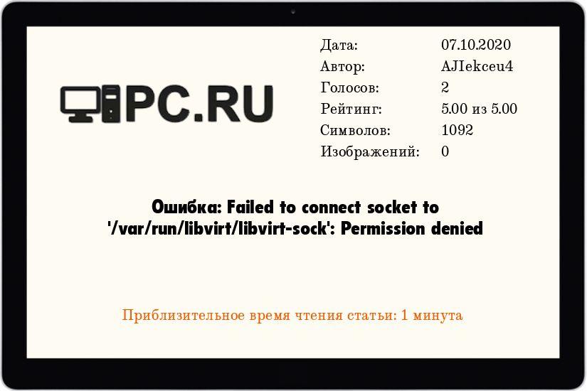 Ошибка: Failed to connect socket to '/var/run/libvirt/libvirt-sock': Permission denied