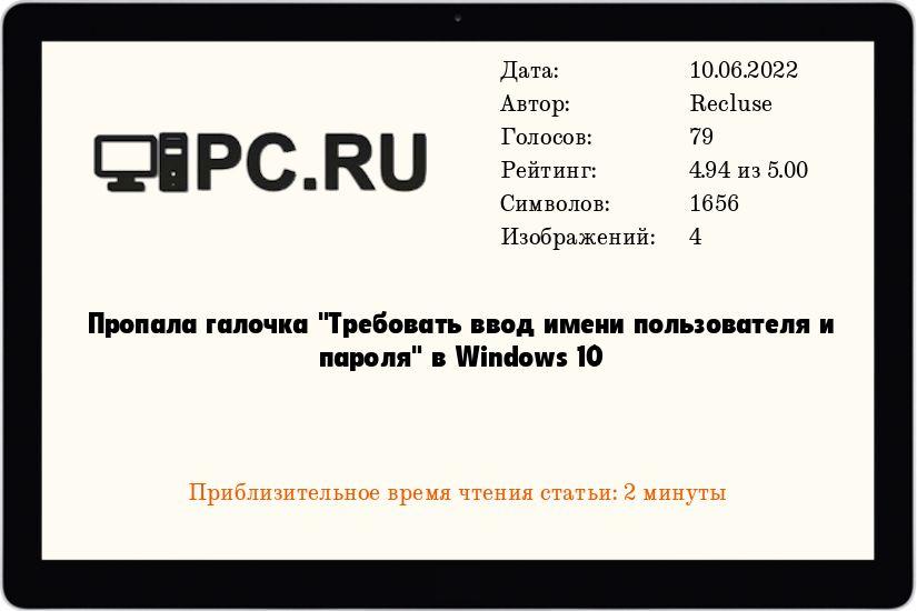Пропала галочка Требовать ввод имени пользователя и пароля в Windows 10