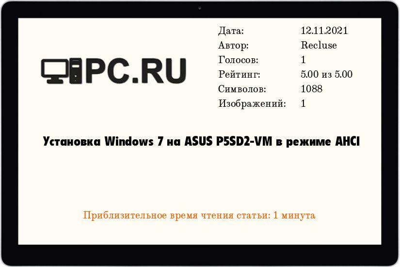 Установка Windows 7 на ASUS P5SD2-VM в режиме AHCI