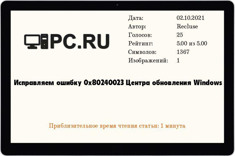 Исправляем ошибку 0x80240023 Центра обновления Windows