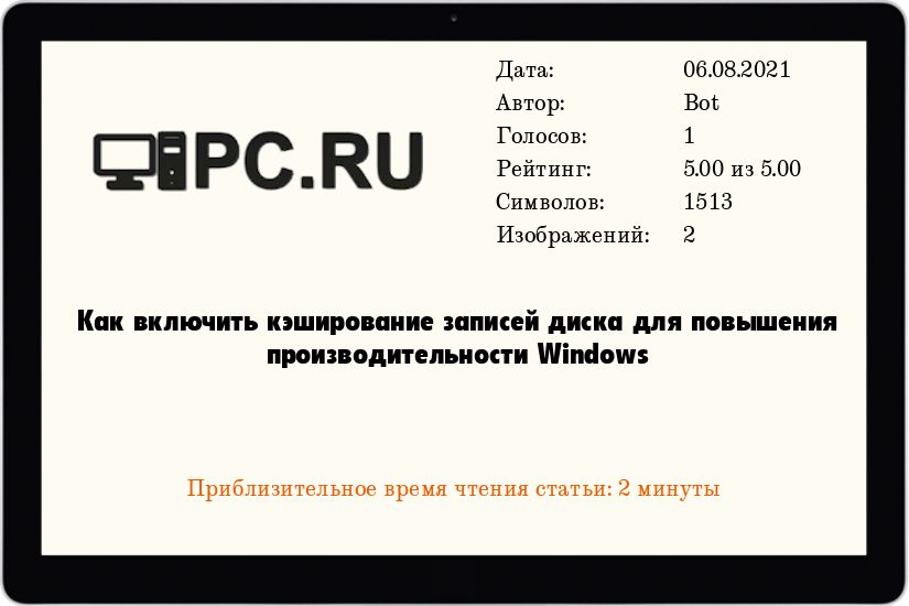 Как включить кэширование записей диска для повышения производительности Windows