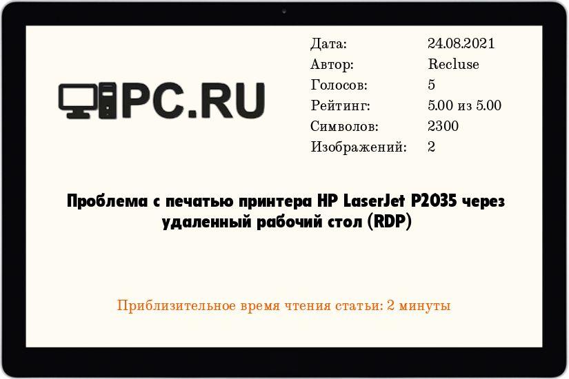 Проблема с печатью принтера HP LaserJet P2035 через удаленный рабочий стол (RDP)