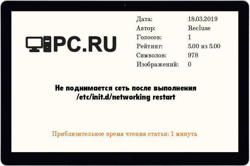 Не поднимается сеть после выполнения /etc/init.d/networking restart