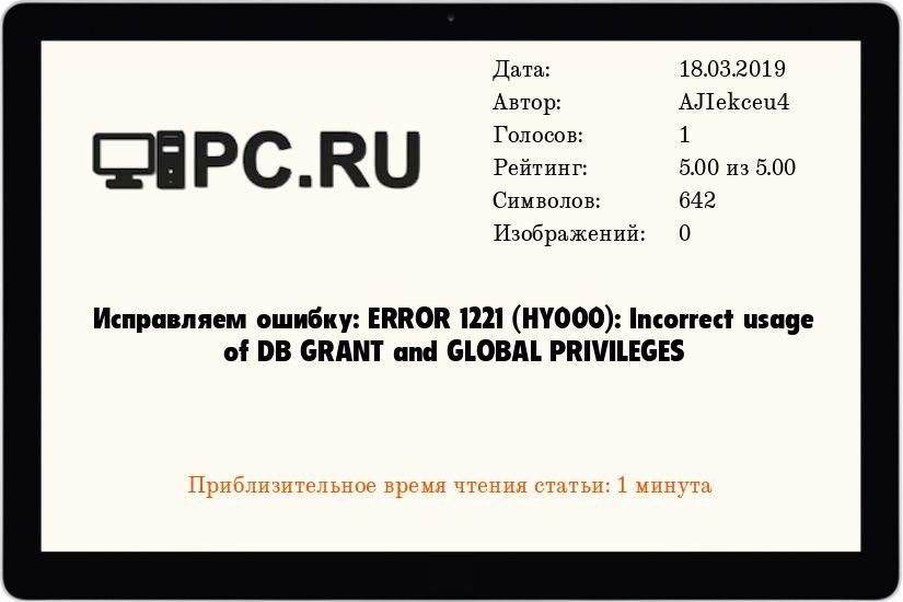 Исправляем ошибку: ERROR 1221 (HY000): Incorrect usage of DB GRANT and GLOBAL PRIVILEGES