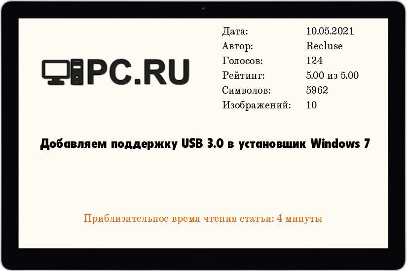Добавляем поддержку USB 3.0 в установщик Windows 7