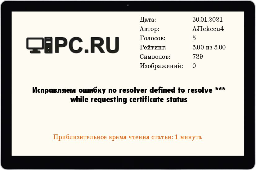 Исправляем ошибку no resolver defined to resolve *** while requesting certificate status
