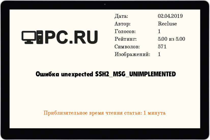 Ошибка unexpected SSH2_MSG_UNIMPLEMENTED
