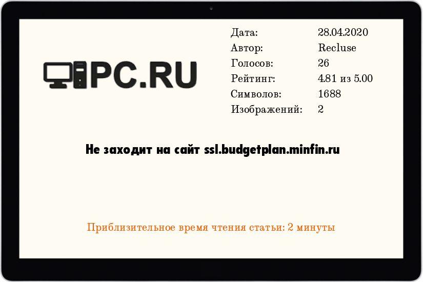 Не заходит на сайт ssl.budgetplan.minfin.ru