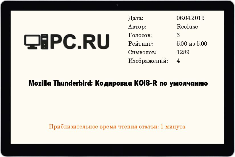 Mozilla Thunderbird: Кодировка KOI8-R по умолчанию