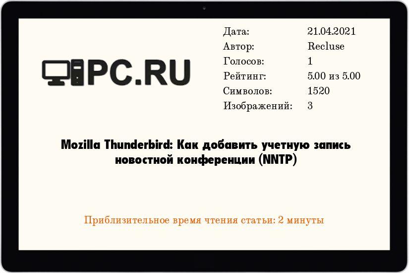 Mozilla Thunderbird: Как добавить учетную запись новостной конференции (NNTP)