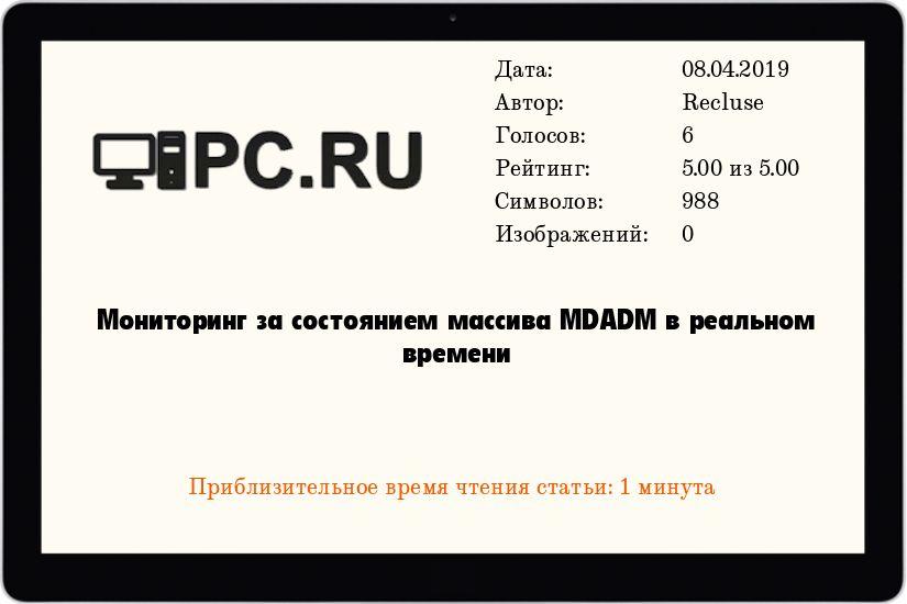 Мониторинг за состоянием массива MDADM в реальном времени
