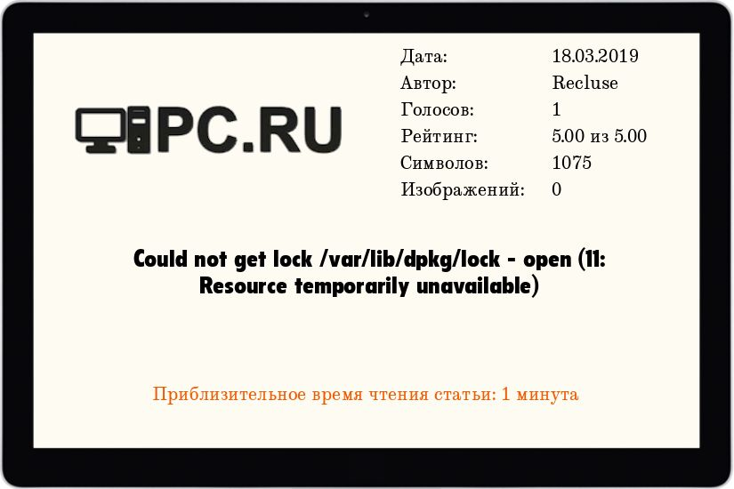 Could not get lock /var/lib/dpkg/lock - open (11: Resource temporarily unavailable)