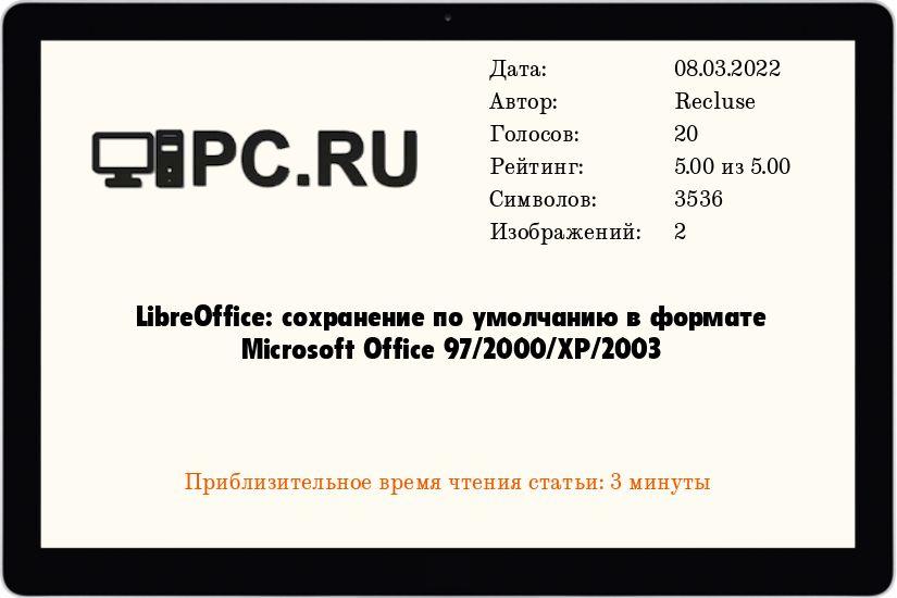 LibreOffice: сохранение по умолчанию в формате Microsoft Office 97/2000/XP/2003
