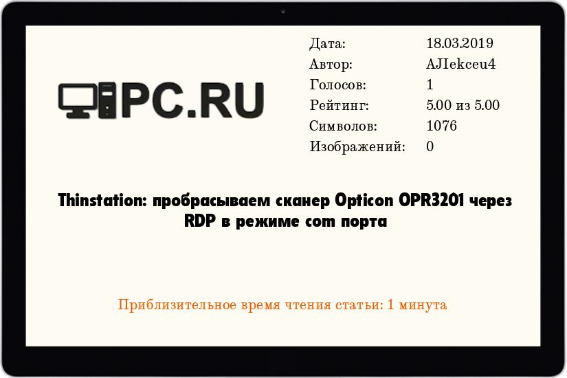 Thinstation: пробрасываем сканер Opticon OPR3201 через RDP в режиме com порта