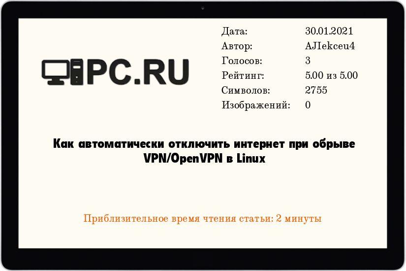 Как автоматически отключить интернет при обрыве VPN/OpenVPN в Linux