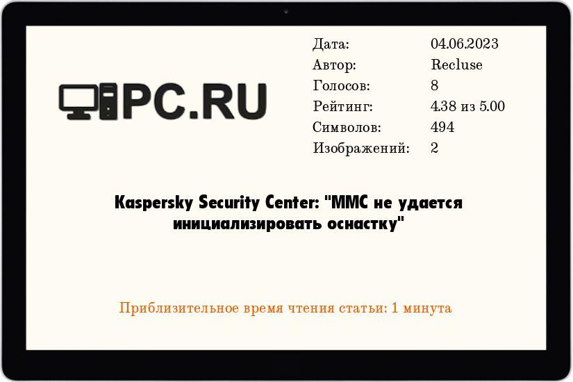 Kaspersky Security Center: MMC не удается инициализировать оснастку