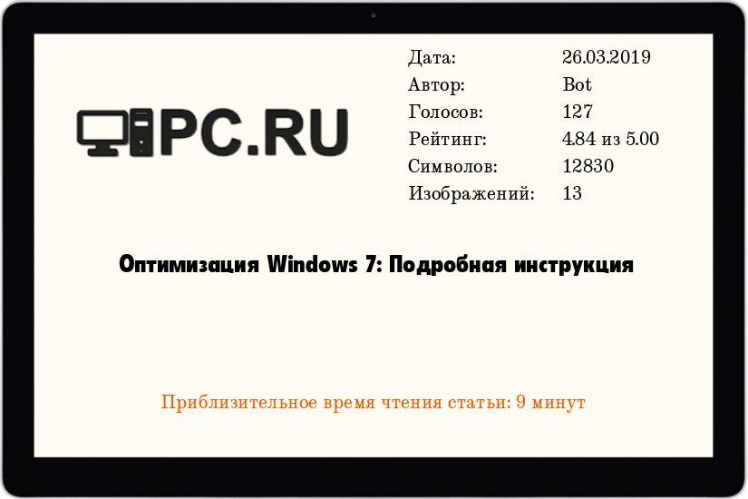 Оптимизация Windows 7: Подробная инструкция
