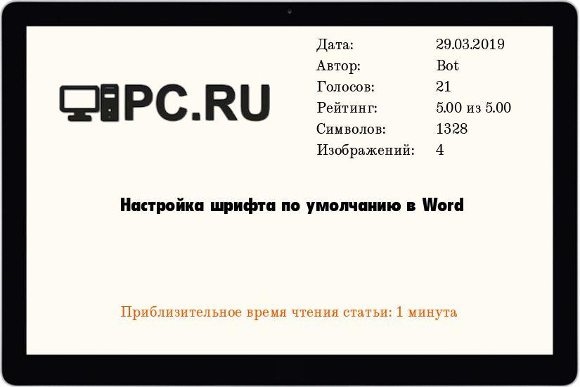 Настройка шрифта по умолчанию в Word