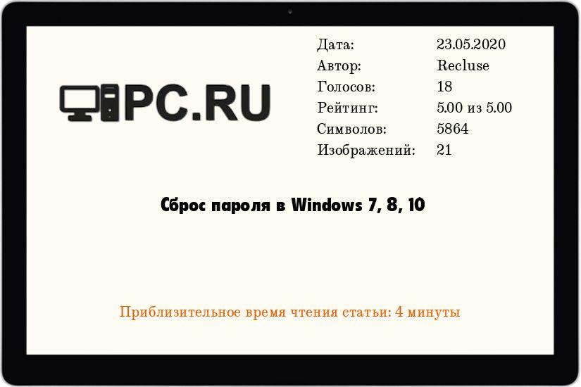 Сброс пароля в Windows 7, 8, 10