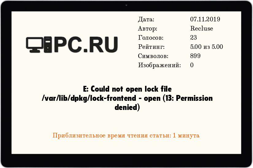 E: Could not open lock file /var/lib/dpkg/lock-frontend - open (13: Permission denied)